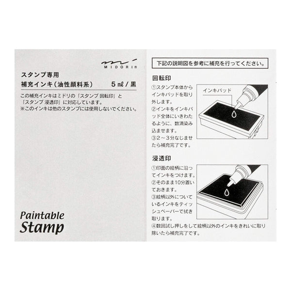 MIDORI Paintable Stamp Re-Inkable Self-Inking Stamp | Ink Refill - The Stationery Life!