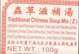 Traditional Chinese Soup Mix ( Stachys Geobombycis Soup) 100g 虫草滋补汤