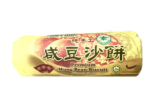 Picture of Vegetarian Mung Bean 150g