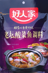 Hao Ren Jia Chinese Pickled Cabbage Fish Sauce 350g