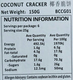 Coconut Cracker 150g