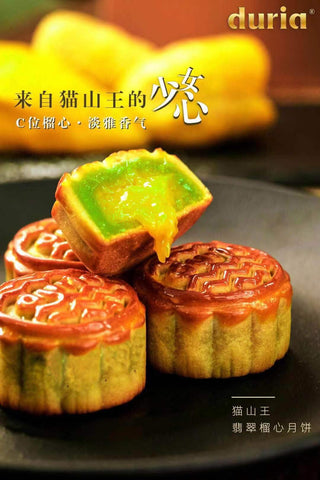 Durian Lava Mooncake (MUSANG KING) 60g x6  ** ADELAIDE ONLY**