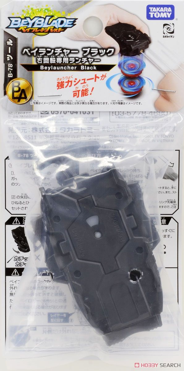 Beyblade Burst B-78 String Launcher Black