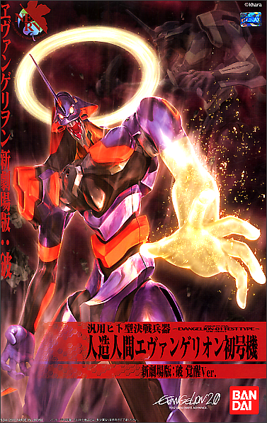 EVA Unit-01 Awakening Version (Rebuild of Evangelion 2.0)