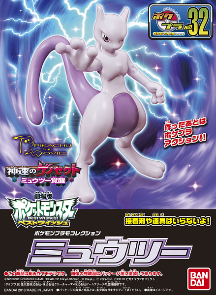 MEWTWO PLAMO PLASTIC MODEL KIT