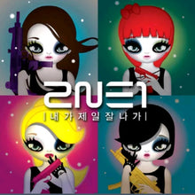 Laden Sie das Bild in den Galerie-Viewer, 2NE1 2.nd Mini Album