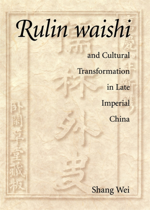 <i>Rulin waishi</i> and Cultural Transformation in Late Imperial China
