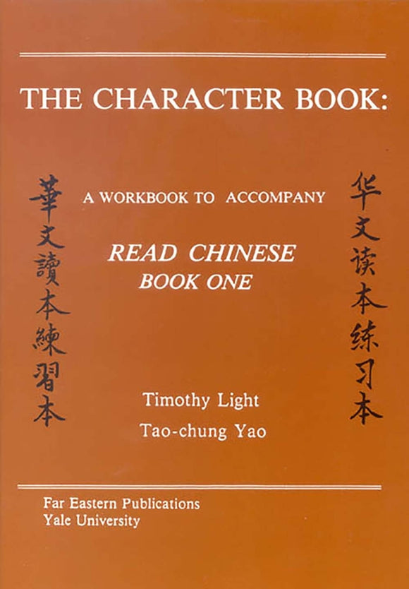 Character Book: A Workbook to Accompany 'Read Chinese: Book One'
