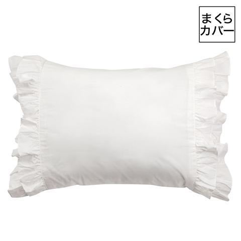PAPILLOTE Pillow Case  White
