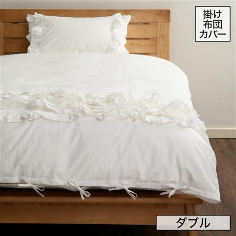 PAPILLOTE Comforter Case 2 Double White