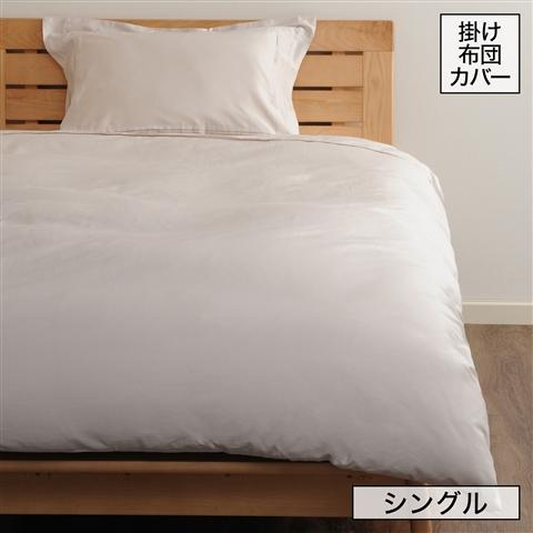 SMOOTHILL Comforter Case Single Light Beige