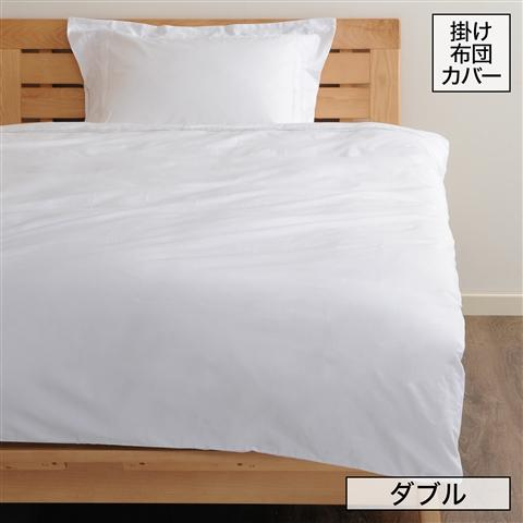 SMOOTHILL Comforter Case Double White
