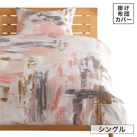 FARBE Comforter Case Single Pink
