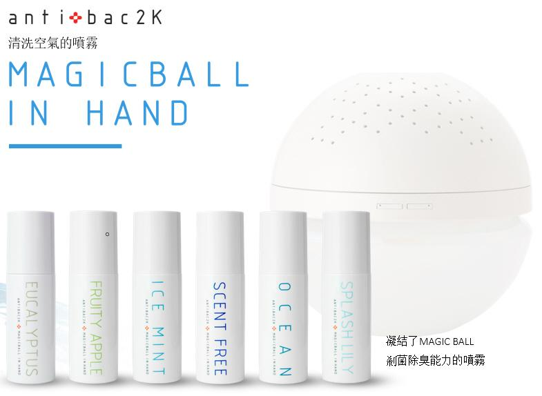 MAGICBALL IN HAND SPRAY ICEMINT