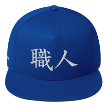 Load image into Gallery viewer, Shokunin Kanji Flat Bill High Profile Snapback