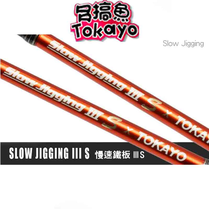 "Hearty Rise Tokayo S Slow Jig III 5' 8"" Slow Pitch Jigging Rods"
