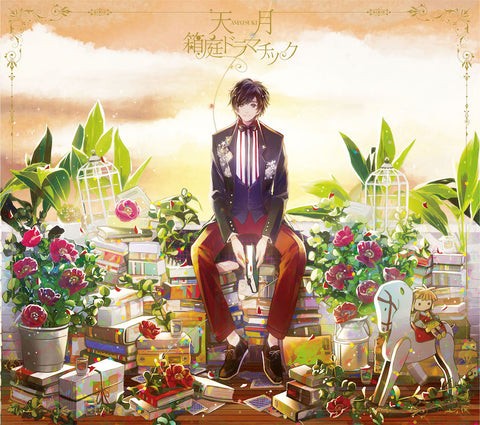 "Cover art: AMATSUKI ""Hakoniwa Dramatic"" download. 天月 -あまつき- 「箱庭ドラマチック」"