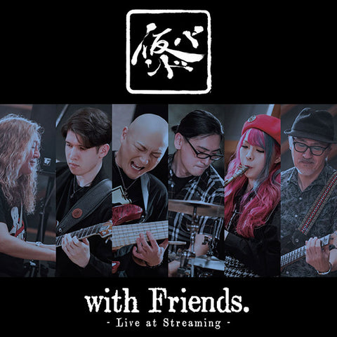 KARI BAND with Friends Live at Streaming 2CD album