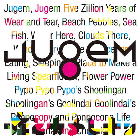 Lie and a Chameleon JUGEM album artwork. 嘘とカメレオン 「JUGEM」 Japanese rock band anime song JPU Records