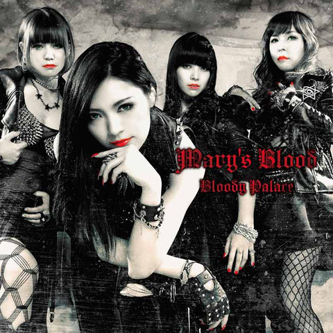 Mary's Blood Bloody Palace album download. Female Japanese heavy metal band JPU records
