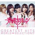 Moso Calibration GREATEST HITS WORLD ∞ SELECTION ♡ album CD and download. Jpop JPU records