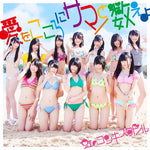 Niji no Conquistador Ai wo Kokoro ni Summer to Kazoeyo 5th anniversary single cover. Japanese idols on a beach wearing bikinis JPU Records