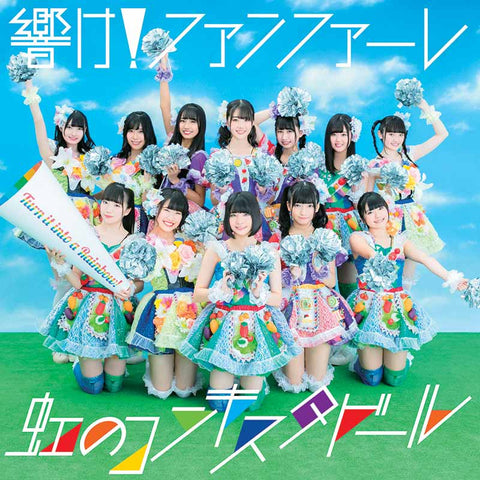 Niji no Conquistador HIBIKE! FANFARE single download. 虹のコンキスタドール 「響け! ファンファーレ」 JPU Records
