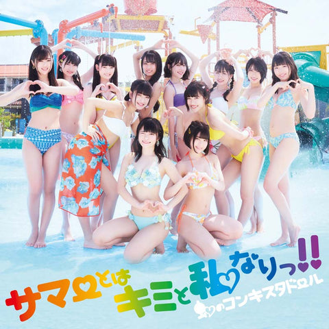 Niji no Conquistador Summer towa Kimi to Watashi nari single download stream Japanese idol pop group girls in bikini. 虹のコンキスタドール  サマーとはキミと私なりっ!!