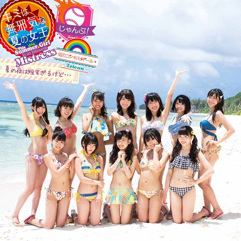 Niji no Conquistador This Summer Girl Is an Innocent Mistress. 虹のコンキスタドール「キミは無邪気な夏の女王」Japanese idols in bikinis JPU Records
