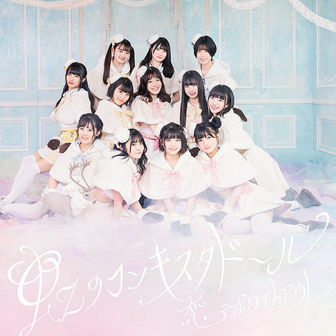Niji no Conquistador Koi Whiteout single cover. Japanese idol group Jpop. 恋・ホワイトアウト