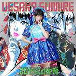 Sumire Uesaka 20 Seiki no Gyakushuu download/ stream. 上坂すみれ 20世紀の逆襲 Jpop anime kawaii JPU Records