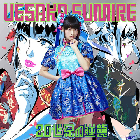 Sumire Uesaka 20 Seiki no Gyakushuu download/ stream. 上坂すみれ 20世紀の逆襲 Jpop anime kawaii