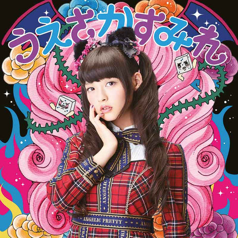 Sumire Uesaka Enma Daiou ni Kiitegoran download / stream. 上坂すみれ 閻魔大王に訊いてごらん Jpop anime music JPU Records
