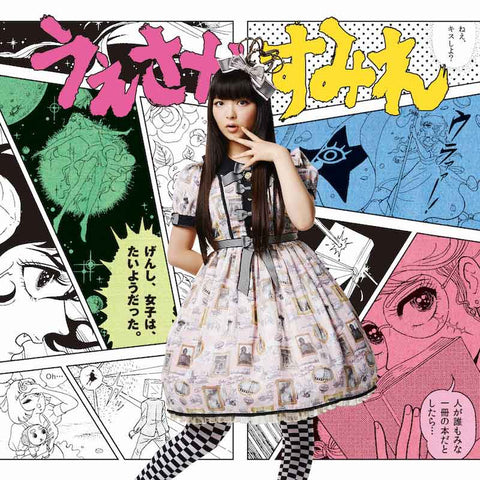 Sumie Uesaka Genshi, Joshi wa, Taiyou Datta. / げんし、女子は、たいようだった single download / stream Jpop kawaii. Genshiken: Second Generation theme song JPU Records