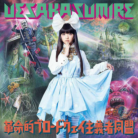 Sumire Uesaka Kakumeiteki Broadway Shugisha Doumei / 革命的ブロードウェイ主義者同盟. Includes Genshiken: Second Generation theme song and Muromi-san theme song anime Jpop JPU Records