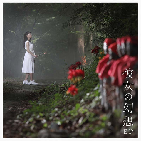 Sumire Uesaka Kanojyo no Gensou EP download / stream. 彼女の幻想 EP Jpop. URAHARA opening theme and Hozuki's Coolheadedness Season 2 theme song. JPU Records