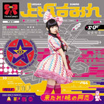 Sumire Uesaka Kitare! Akatsuki no Doushi album download / stream. Jpop 上坂すみれ 来たれ!暁の同志 JPU Records