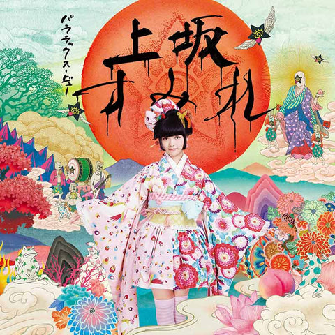 Sumire Uesaka Parallax View download / stream Jpop 上坂すみれ パララックス・ビュー. Hozuki's Coolheadedness theme song JPU Records