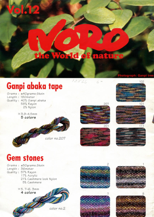 Noro The World of Nature Vol. 12