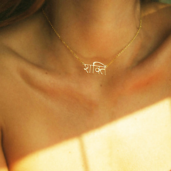 Sanskrit Shakti Necklace