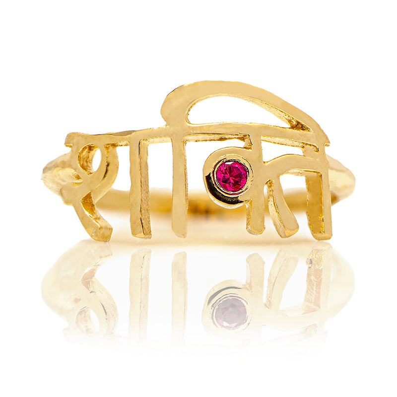 Sanskrit Shakti Ring - Gold
