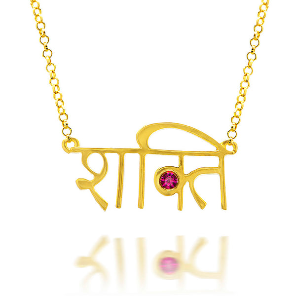 Sanskrit Shakti Necklace & Ruby
