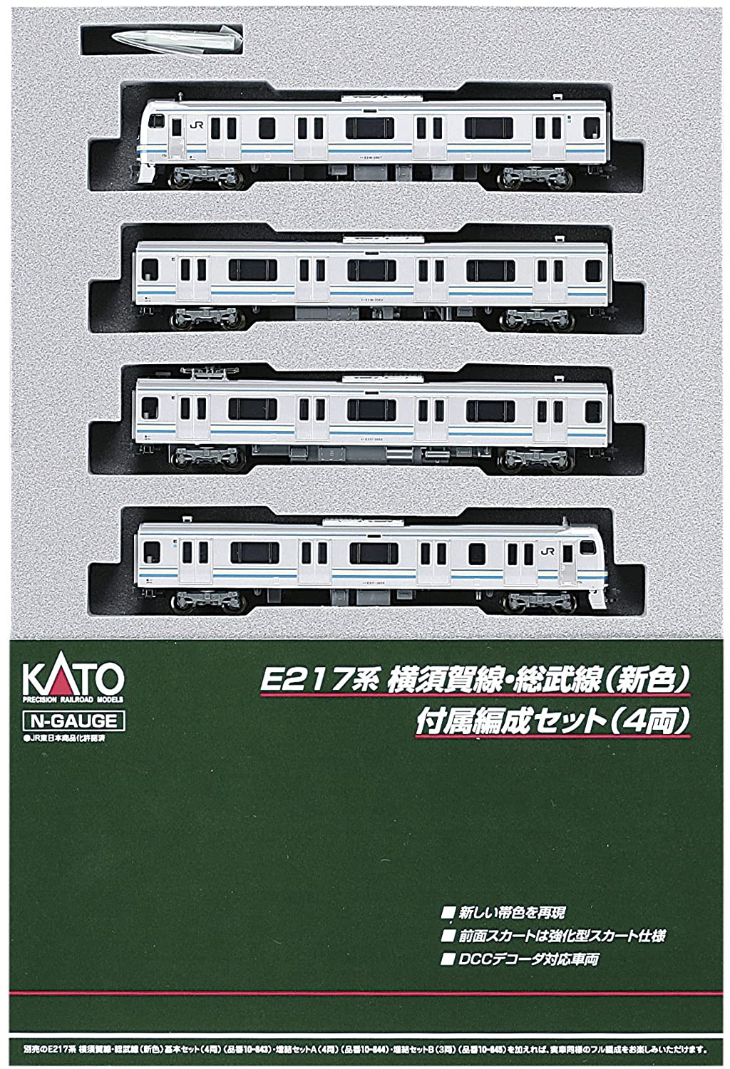 Kato 10-846 E217 Yokosuka/Sobu Line Auxiliary Config Set  N Scale No-Power