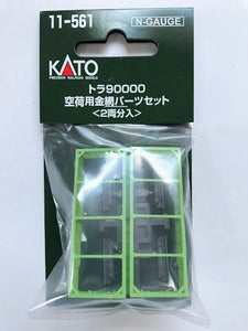 Kato 11-561 Tora 90000 Parts Set for Empty Wire Mesh to 2 Cars N Scale