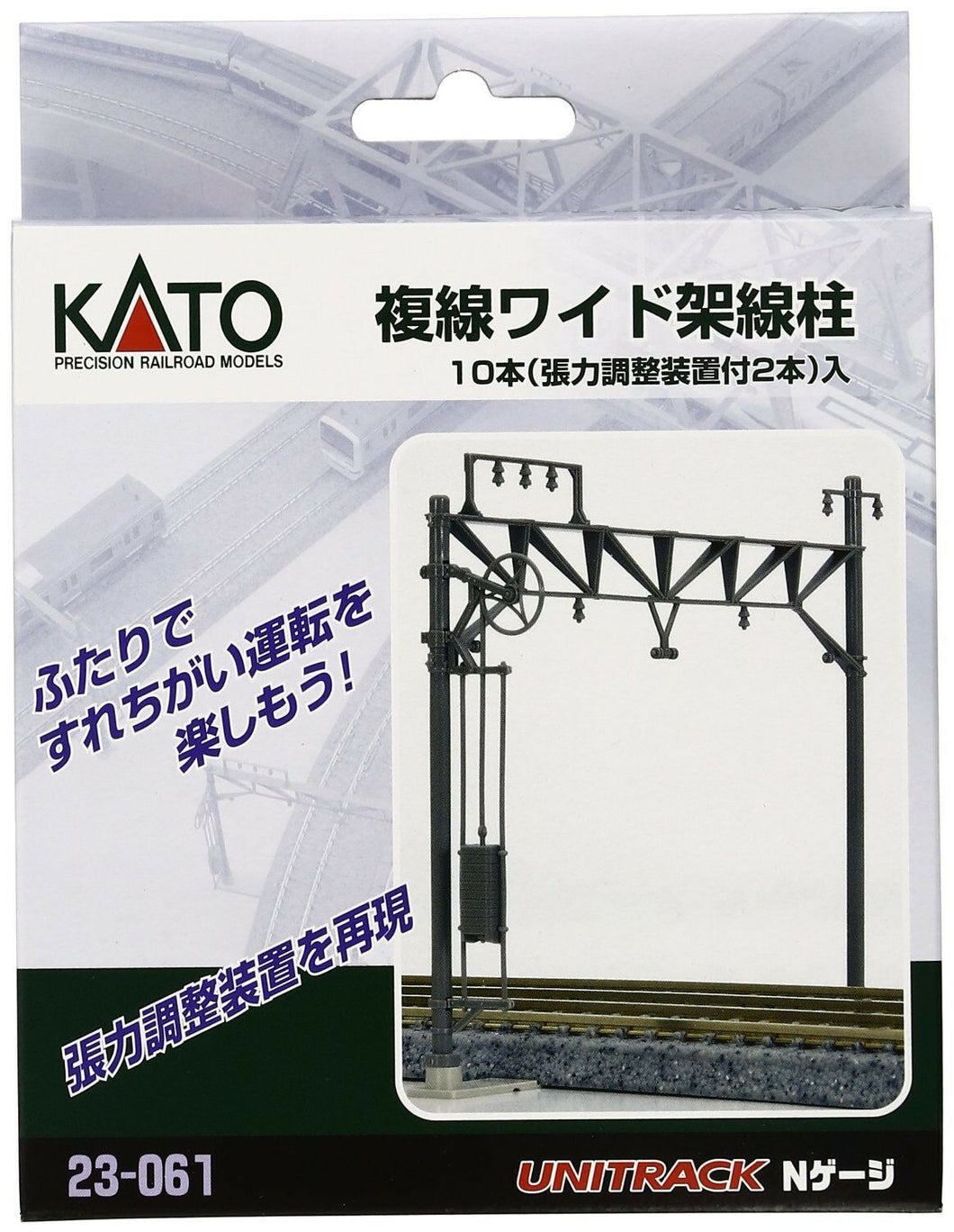 Kato 23-061 Double Wide Catenary Set 10 pcs N Scale