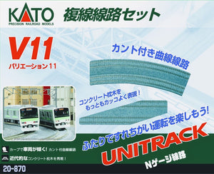 Kato 20-870 UNITRACK Variation Set V11 N Scale