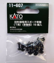 Kato 11-607 Spoke Wheels JR Old Type Trailer Car 16 pcs T type N Scale