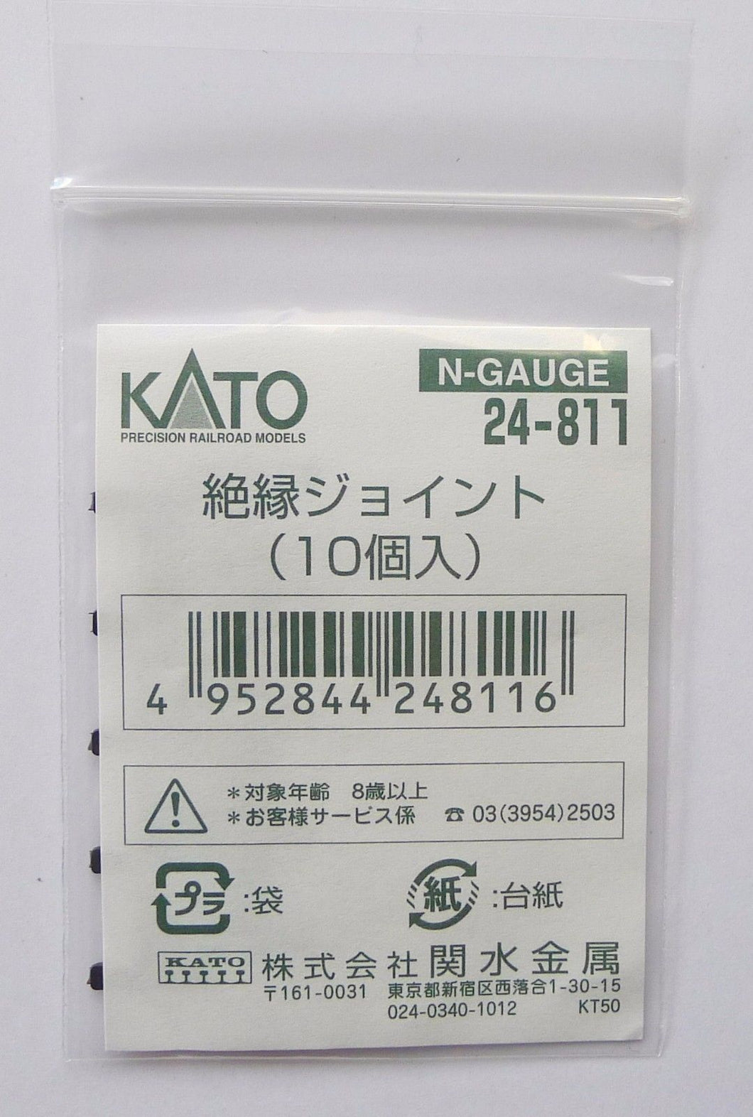Kato 24-811 Track Rail Insulated Joiners Joint N Scale