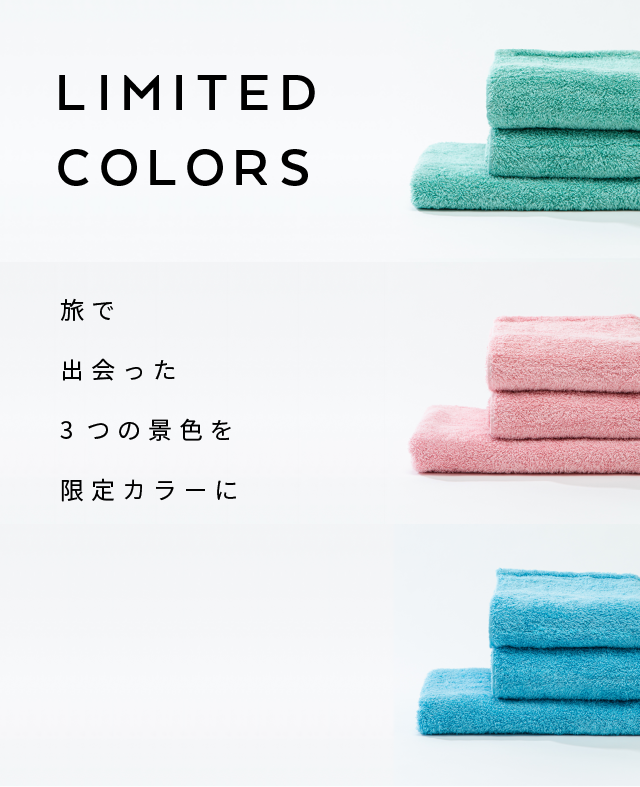 LIMITED COLORS | 旅で出会った3 つの景色を限定カラーに