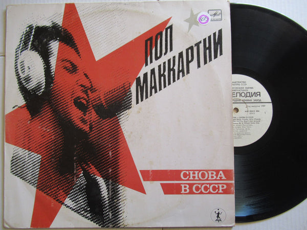 Paul McCartney | Russian Album | Choba B CCCP | Non Makkapthn (USSR VG)